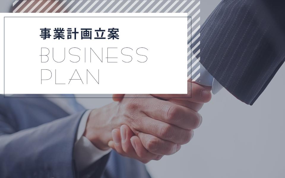 事業計画立案