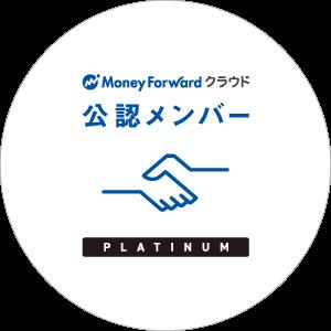 MoneyForwordクラウド公認メンバー